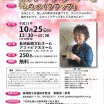 長崎商工会議所女性会創立55周年記念講演会