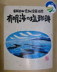 有明海の塩珈琲