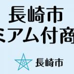 長崎市プレミアム付商品券が利用可能です