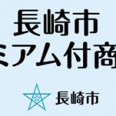 長崎市プレミアム付商品券