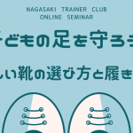 【子どもの足を守ろう】オンラインセミナーを開催します!