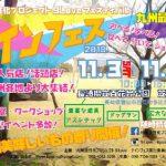 ナインフェス2018〜九州活性化プロジェクト9Loveフェスティバル〜