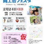 「とまち商工会フェスタ」2/24(日)開催決定!