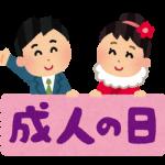 2018.1月.休診のお知らせ.