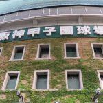 第100回全国高校野球選手権記念長崎大会