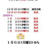 2019.12月・年末年始休診のお知らせ.