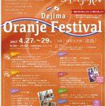 出島オラニエ・フェスティバル