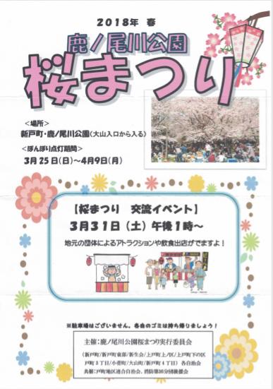 新戸町桜祭り