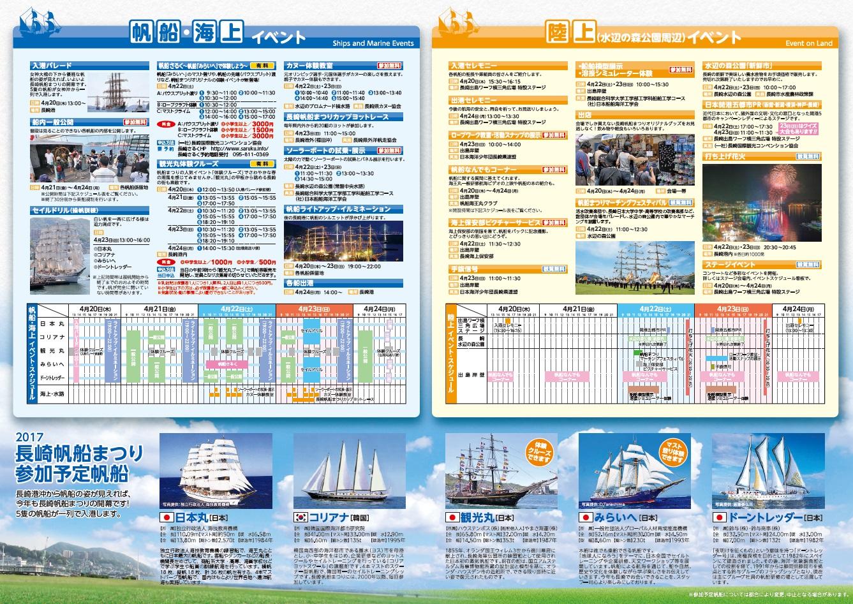 長崎帆船祭り