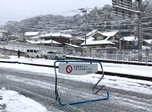 新戸町交通規制