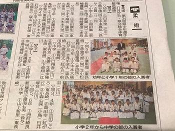 柔術大会長崎新聞