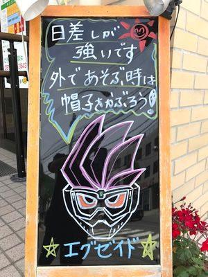 仮面ライダーイラスト