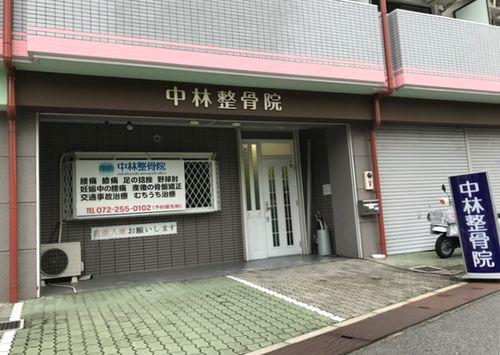 堺市の整体院
