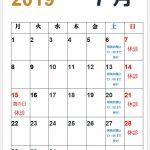 2019.7月の休診のお知らせ.