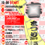 長崎県立総合運動公園春まつり2017