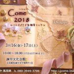 ハンドメイド&雑貨フェア「come2018」