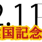 2月.休診のお知らせ.