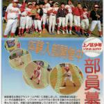 上ノ区少年ソフトボールクラブ部員募集中!