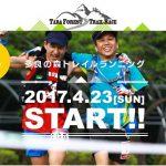長崎県多良の森トレイルランニング|エントリー開始