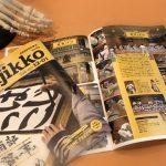 長崎南部地区限定のタウン誌「はじっこ」を知っていますか?