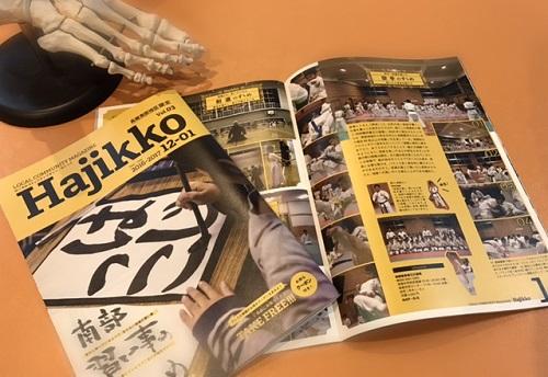 雑誌、ハジッコ