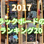 2017黒板の絵ランキング「トップ20~11」
