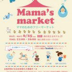 Mama's market(フリーマーケット)