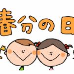2018.3月の休診のお知らせ.