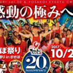 第20回 YOSAKOIさせぼ祭り