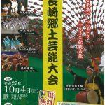 長崎郷土芸能大会