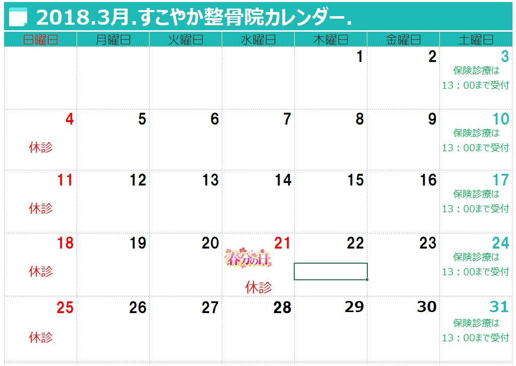 2018.3月カレンダー.