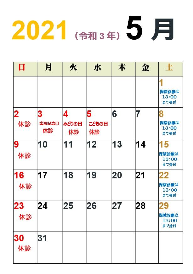 2021.5月カレンダー.