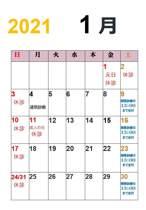 2021.1月カレンダー