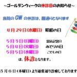 2021年5月の休診・GWのお知らせ.