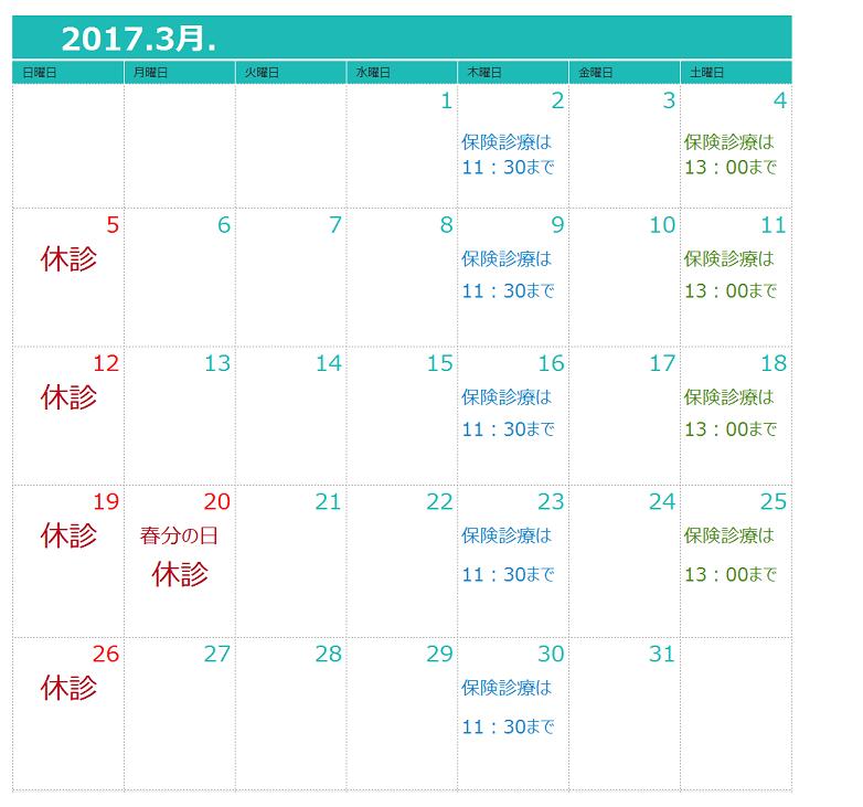 .2017.3月