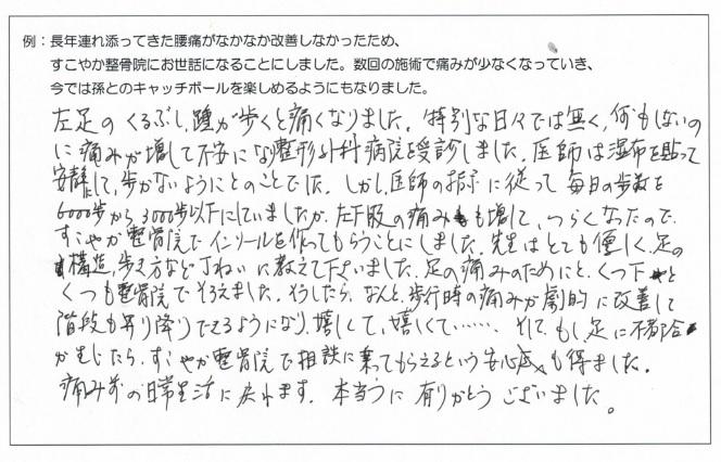 太田 弘子さん.