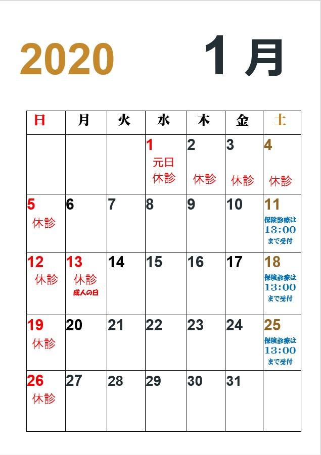 2020.1月カレンダー