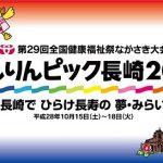 ねんりんピック長崎2016