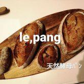 le'pang長崎の天然酵母パン