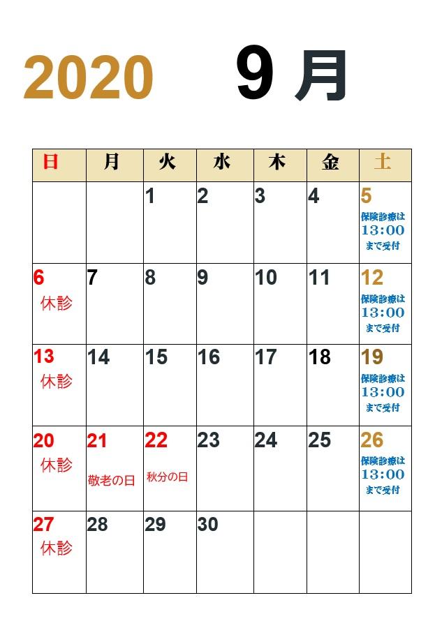 2020.9月カレンダー