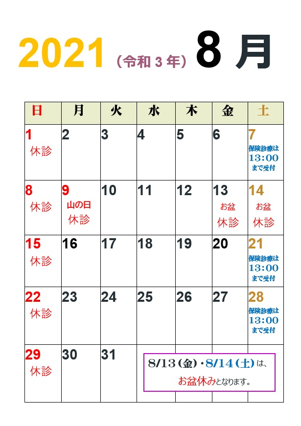 2021.8月カレンダー