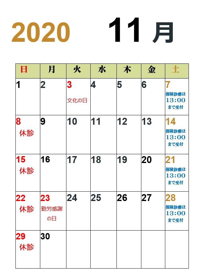 2020.11月カレンダー