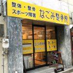 長崎市浜町の「なごみ整骨院」に行ってきました