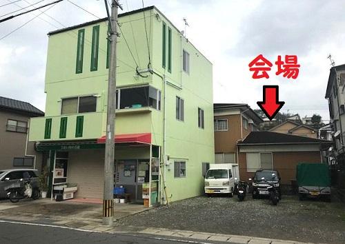 上戸町公民館