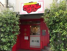 長崎市担々麺の店