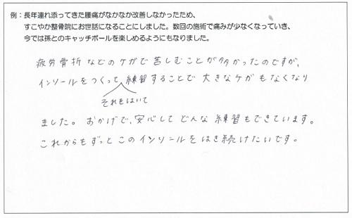 田畑 朱萌さん.