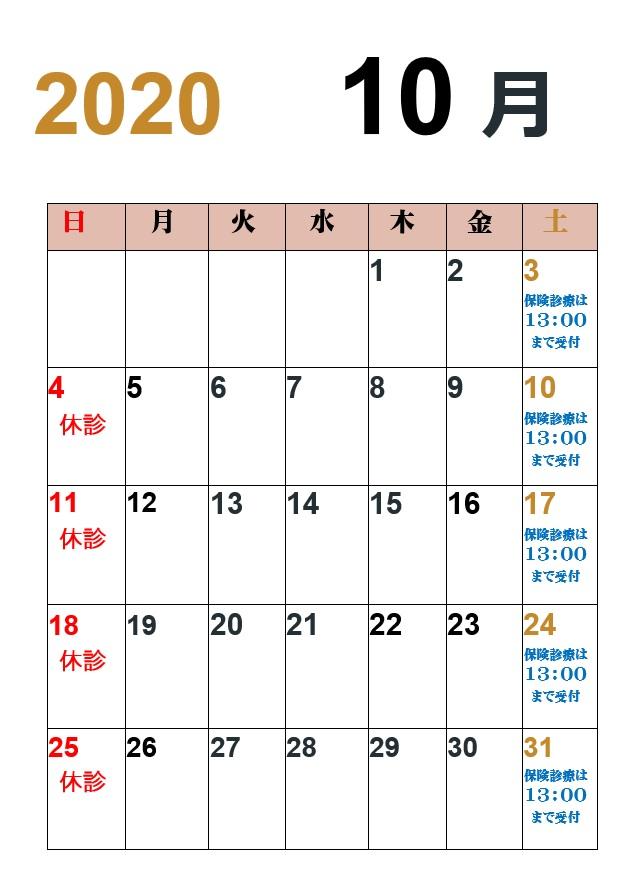 2020.10月カレンダー.