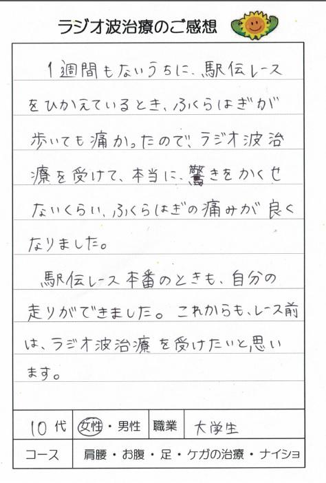 野島未菜さん.