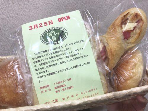 ぱん工房新戸町店
