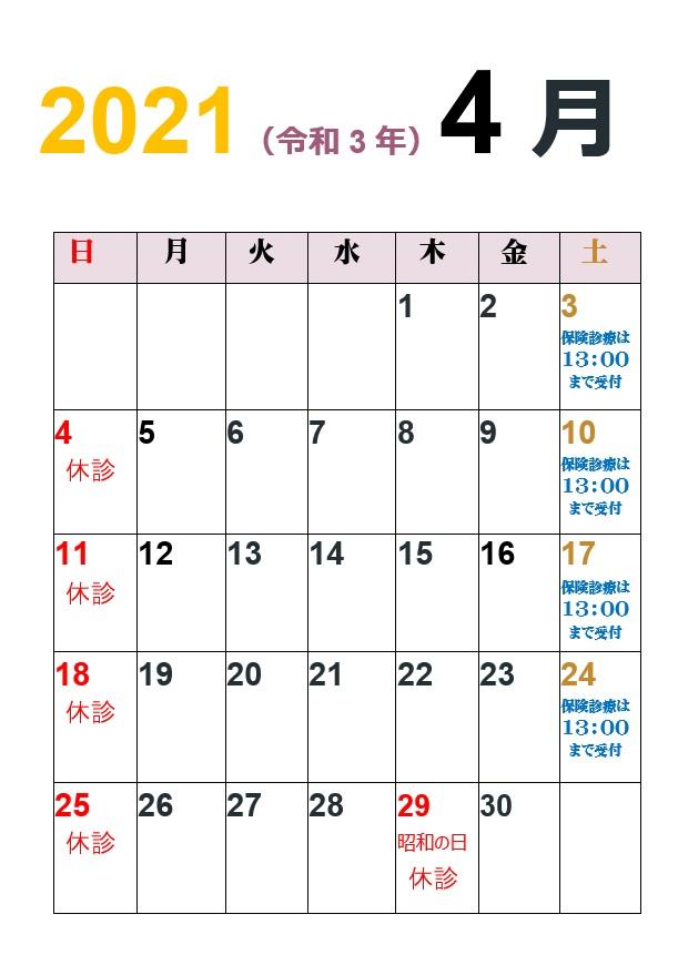 2021.4月カレンダー.